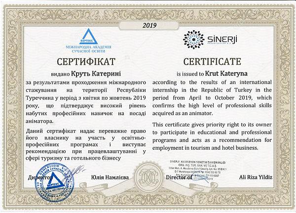 сертификат_Стажировка в Турции 2019_edit