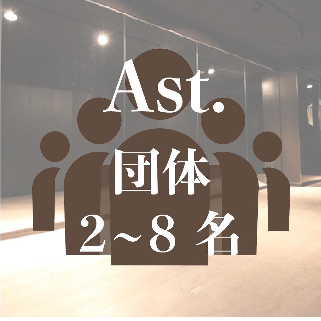 A st. 団体(2~8名) - 30分
