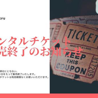 レンタルチケット販売終了のお知らせ