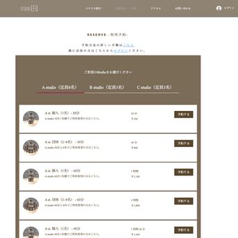 オンライン予約&決済システムリニューアル