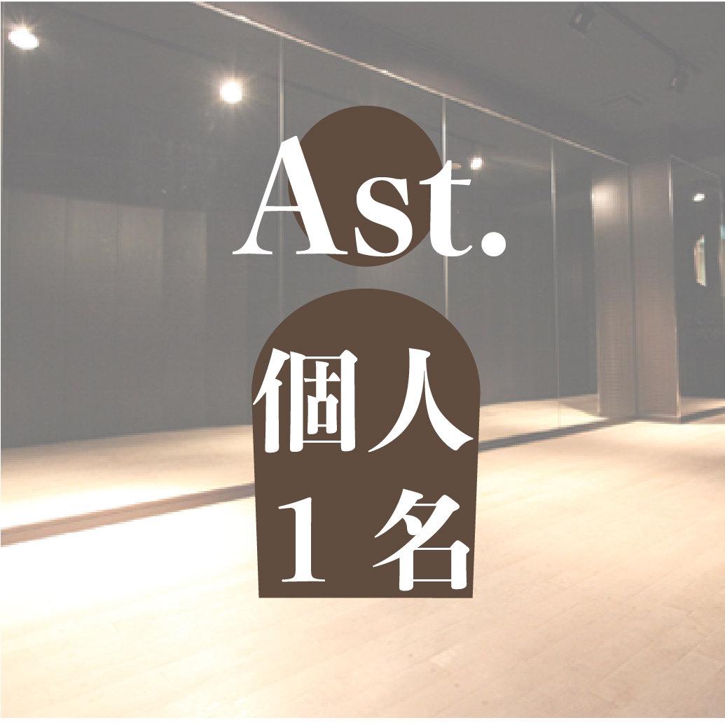 A st. 個人(1名)- 30分