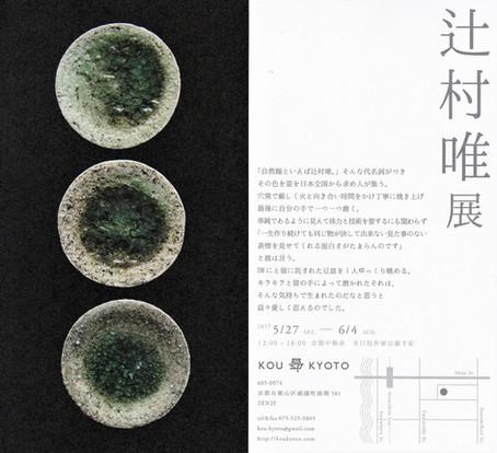 2017.5.27〜6.4  昂 KYOTO(京都)