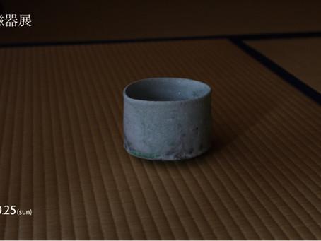 2015. 9.19〜 10.25 gallery yamahon(三重)