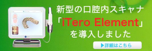 itero-top.jpg