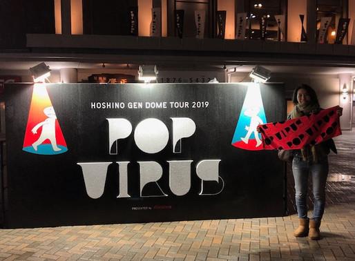 星野源5大ドームツアー2019 Pop Virus がよかった件