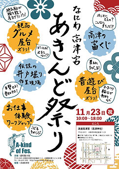 あきんどチラシ19V3.jpg