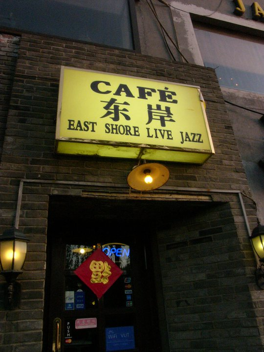 East Shore Cafe, premium jazz club in Beijing.jpg The audience kind of not so premium though, recurr