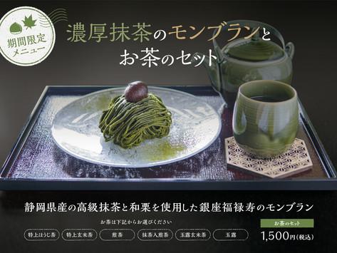 【期間限定】「濃厚抹茶のモンブランとお茶のセット」はじめます。