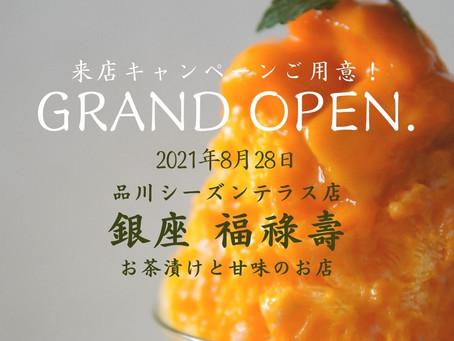 【お知らせ】2号店『銀座福祿壽 品川シーズンテラス店』がオープンいたします。