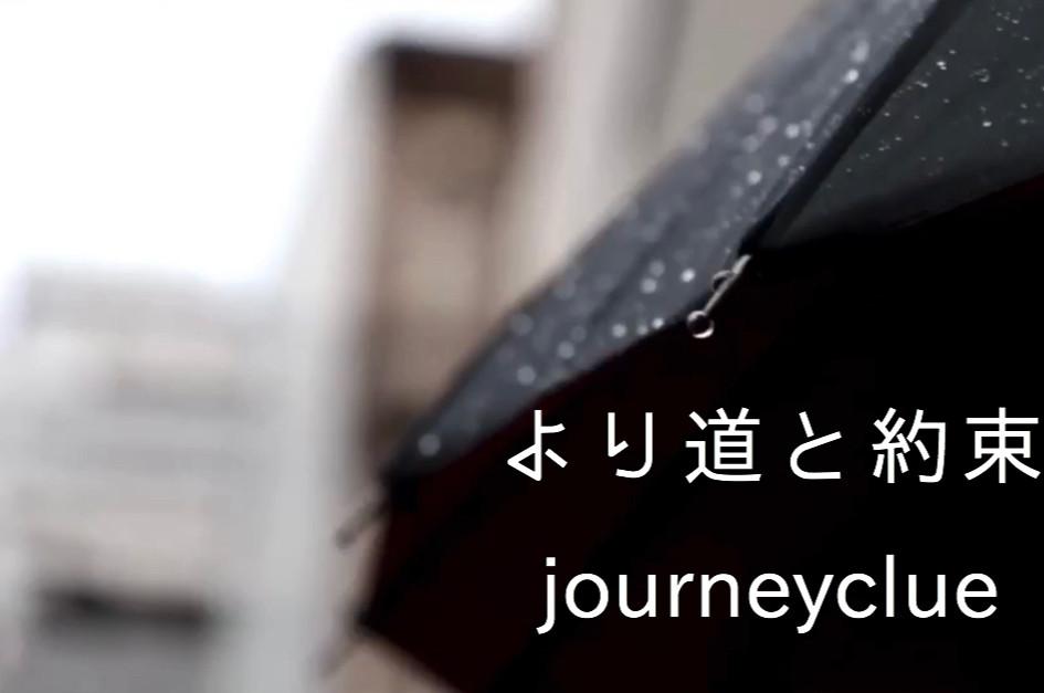より道と約束 - journey clue Musuic Video(short ver.)