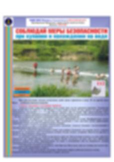 Вода 3.jpg