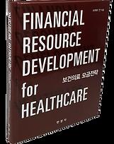 보건의료 모금전략.png