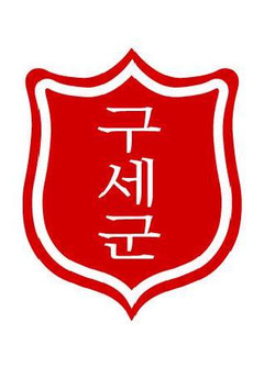 구세군_방패(한글).JPG