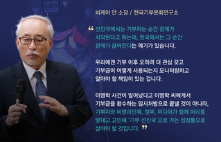 [리포트+] 후원금 흥청망청 쓴 이영학…'깜깜이 기부' 선의의 피해자 막으려면?