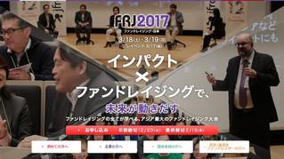 일본 모금가협회 국제컨퍼런스: FRJ2017