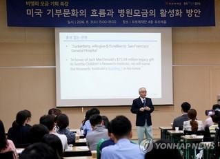 푸르메재단와 한국기부문화연구소 개최[미국 기부문화의 흐름과 병원모금의 활성화 방안 강연내용]