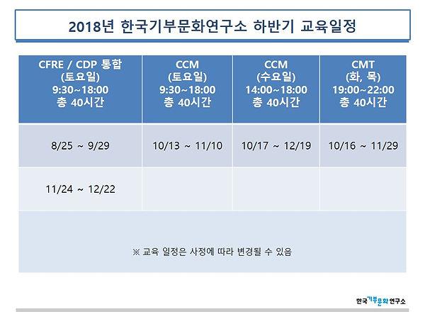 2018년 한국기부문화연구소 교육일정(New)-최종 수정_하반기.jpg