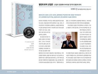 2019 대한민국학술원 우수학술도서 선정