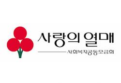 사랑의열매애_edited.png