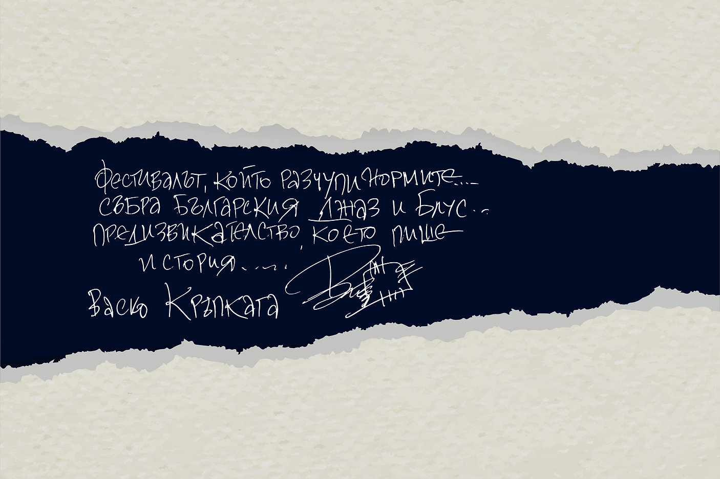Citat Vasko Krupkata-01.jpg
