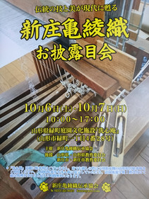 『 新庄亀綾織 』お披露目会明日・明後日開催です!
