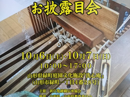 「『新庄亀綾織』お披露目会」を開催させていただきます。