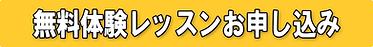 トップ無料体験レッスン.png
