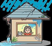 屋根トヨ修理