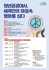 제4기 청년외교살롱 포스터.png