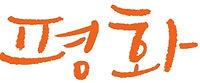 사단법인 평화 로고2.jpg