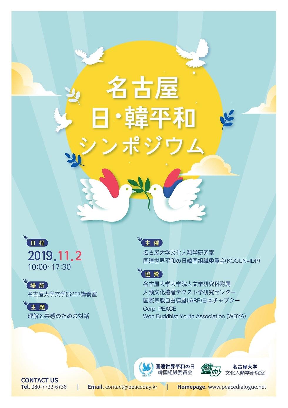 Japan-Korea Peace Symposium in Nagoya 20