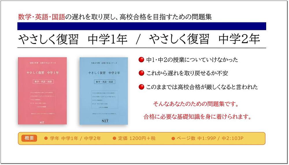 中1、中2の数学・英語・国語を復習できるおススメ問題集。高校入試、定期テスト対策に最適。