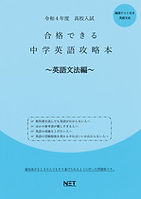 英語文法.jpg