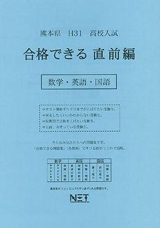 H31合格できる直前編(数英国).JPG