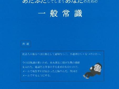 新刊 あたふた一般常識テキストが発売!