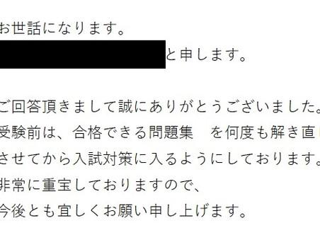 長崎県在住のY先生からのお便り