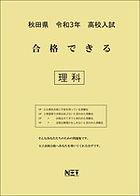 合格できる理科_result.jpg