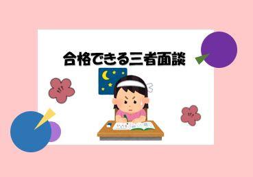 夜遅く勉強しています。朝が苦手で試験当日が不安です。