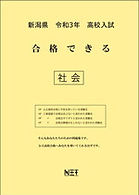 合格できる社会_result.jpg