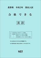 合格できる英語_result.jpg