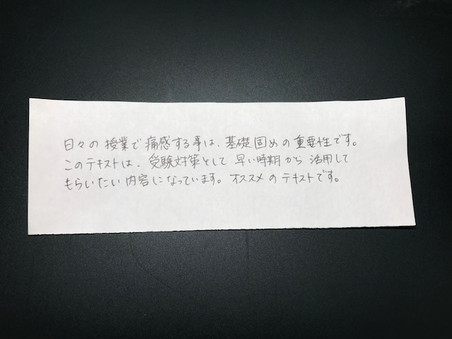 熊本県在住M先生からのお手紙