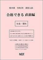 直前編社会・理科_result.jpg