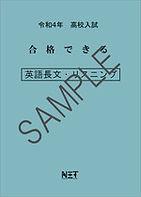 英語長文リスニング.jpg