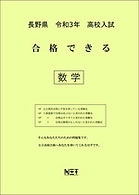 合格できる数学_result.jpg
