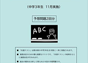 令和2年度 熊本県共通テスト