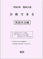 合格できる英語文法.jpg