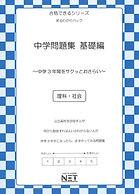 中学問題集基礎編(理科・社会).JPG