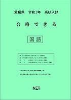 合格できる国語_result.jpg