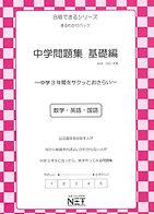 中学問題集基礎編.JPG