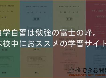 自学自習は勉強の富士の峰。休校におススメの学習サイト。